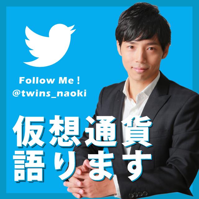 twitter- @twins_naoki