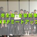 【完全版】リップル社による東京XRPミートアップの全容記事