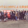 リップル社の「XRPで投資する」は次世代の資金調達になる可能性