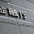 金融庁会見 コインチェックなどの行政対応