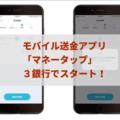 SBIリップルアジア提供の365日24時間送金アプリ「マネータップ」は3行からスタート